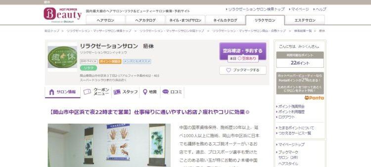 情報提供(ベップ)→リラクゼーションサロン 癒休(イッキュウ)(岡山県岡山市)