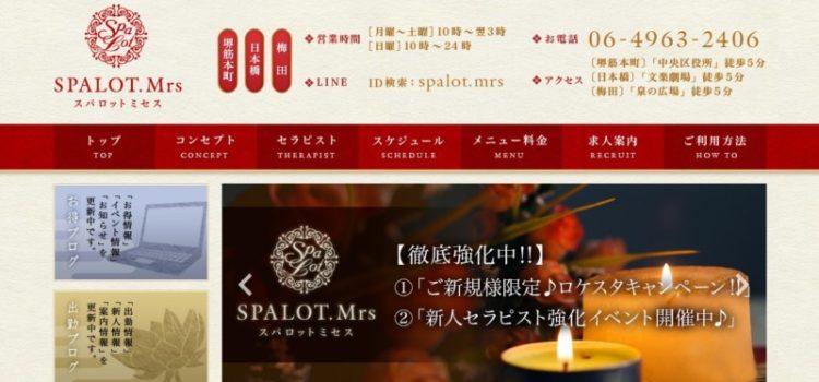 情報提供(童顔マスオ)→SPALOT.Mrs (スパロットミセス)(大坂)