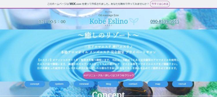 情報提供(sen)→Kobe Eslino (エスリノ)(神戸三宮)
