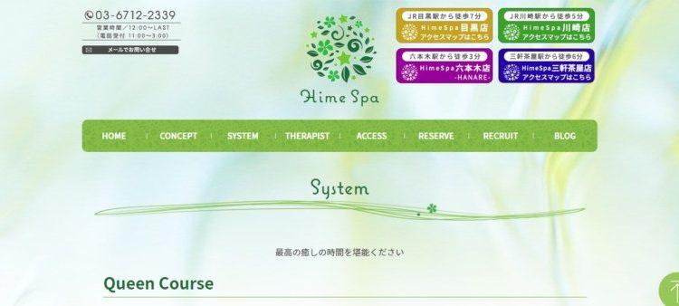 情報提供(どっこい)→Hime Spa (姫スパ)川崎店(神奈川県川崎市)