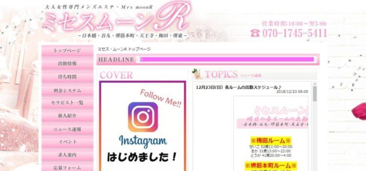 情報提供(童顔マスオ)→ミセス・ムーンR(大坂)