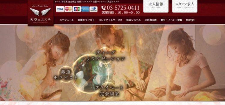 情報提供(どっこい)→天空のエステ(東京目黒)