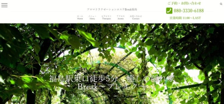 情報提供(お月様)→Break~ブレイク~(福島県福島市)