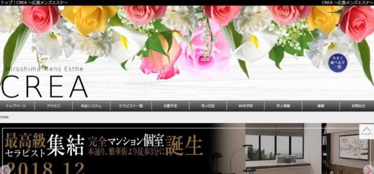 情報提供(ドワン)→CREA(クレア)広島(広島県広島市)