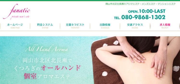 情報提供(神戸ビーフ)→プライベートメンズエステfanatic (ファナティック)(岡山県岡山市)