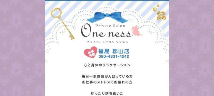 情報提供(お月様)→プライベートサロン oneness (ワンネス) 郡山(福島県郡山市)