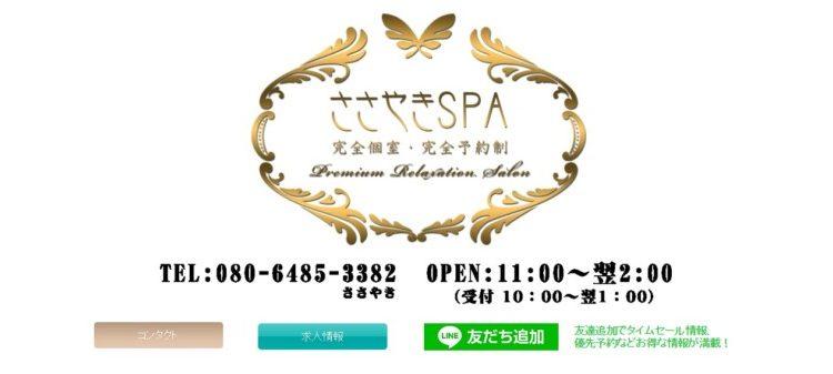 情報提供(神戸ビーフ)→ささやきSPA(沖縄県那覇市)