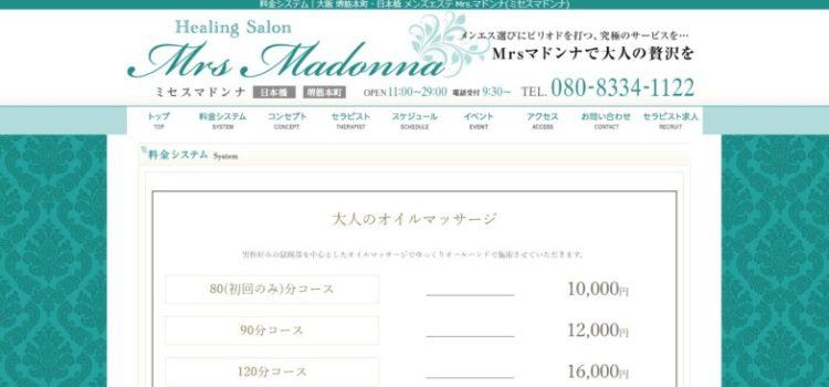 情報提供(まるまる)→Mrs.マドンナ (ミセスマドンナ)(大阪堺筋本町)