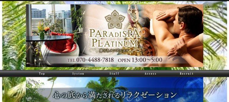 情報提供(ドワン)→PARADISPA PLATINUM ~ パラダイスパ プラチナム(東京銀座)