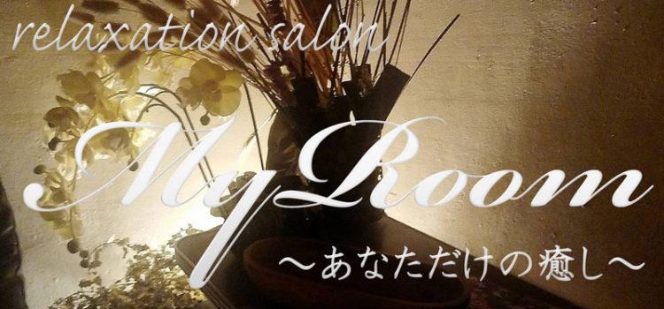 情報提供(Z)→relaxation salon My Room~あなただけの癒し~(岡山県岡山市)